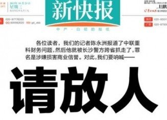 The New Express has published a rare front-page plea for the release of journalist Chen Yongzhou held by police