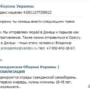 Russian volunteers recruited via VKontakte to cross border into Ukraine